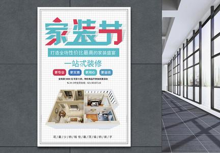 家装节促销海报图片