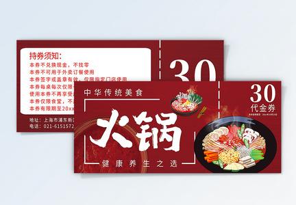 麻辣火锅代金券图片