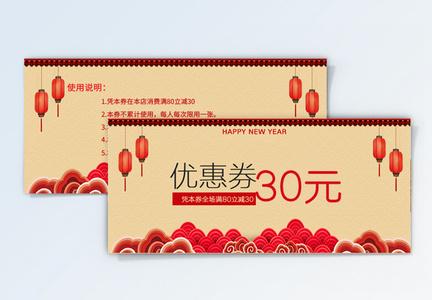 新年促销活动优惠券图片
