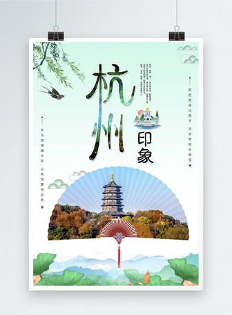 杭州印象旅游海报