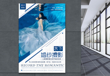 水下婚纱摄影海报图片
