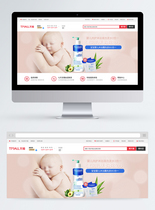 母婴洗护用品促销淘宝banner图片