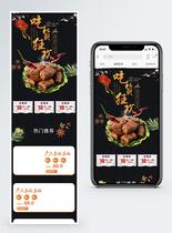 吃货狂欢卤味促销淘宝手机端模板图片
