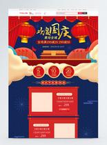 国庆大促淘宝电商首页图片