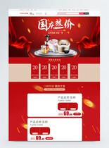 红色国庆大促电商首页图片