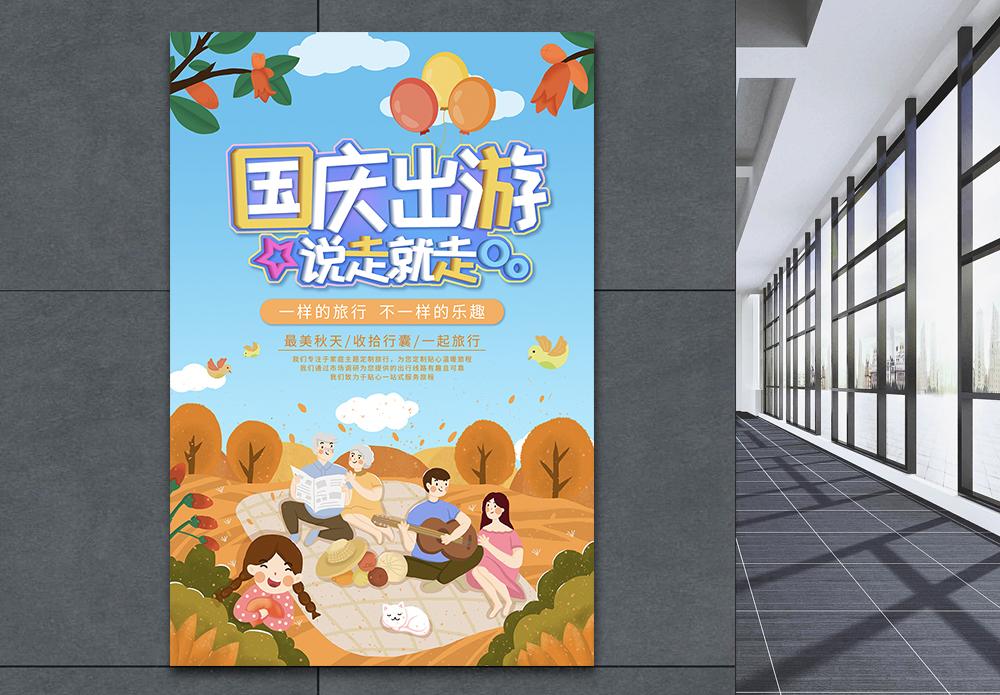 国庆出游旅行海报图片