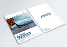 大气企业文化画册封面图片