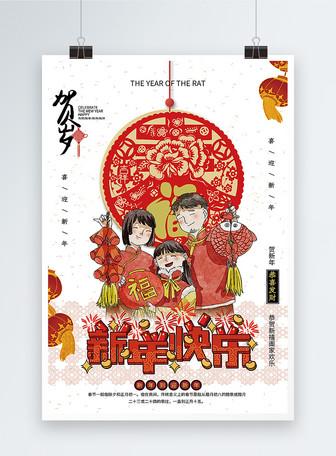 2019新年春节海报