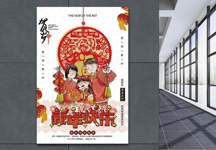 2020新年春节海报图片