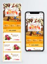 新鲜水果苹果手机端模板图片