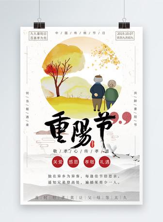 中国传统佳节九九重阳节海报
