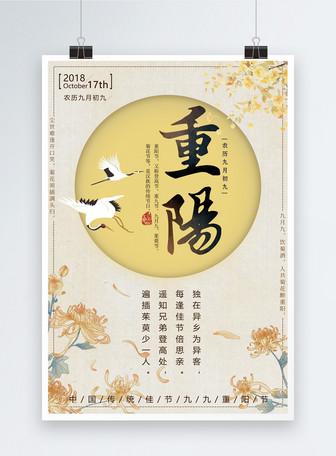 中国传统节日重阳节海报