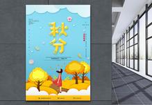 24节气秋分海报图片