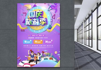 10.1国庆旅游季促销海报图片