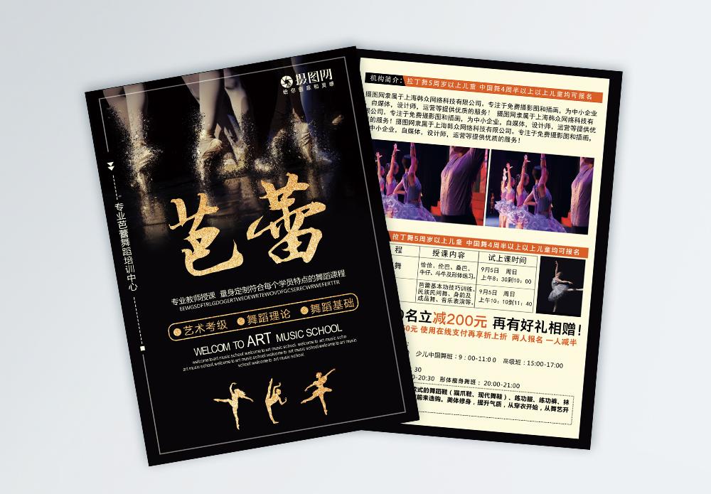 芭蕾舞蹈培训班招生宣传单图片