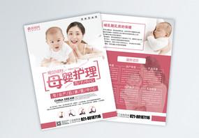 母婴护理中心宣传单图片