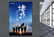 企业文化团结协作海报图片