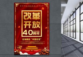 改革开放40周年宣传海报图片