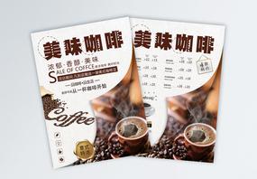 美味咖啡厅宣传单设计图片