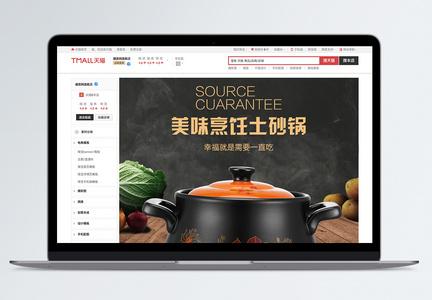 美味烹饪土砂锅淘宝详情页图片