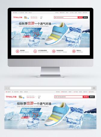 秋季出游淘宝电商童鞋banner
