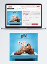 运动鞋淘宝主图图片
