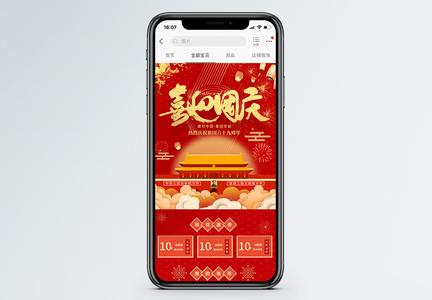 喜迎国庆节促销淘宝手机端模板图片