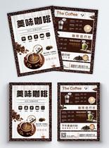 美味咖啡宣传单图片
