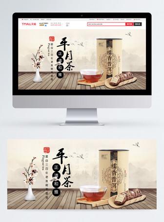 复古木板背景茶叶红茶淘宝banner