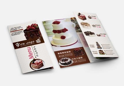 蛋糕菜单三折页图片