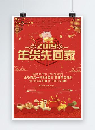 喜庆猪年促销海报