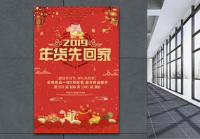 喜庆猪年促销海报图片