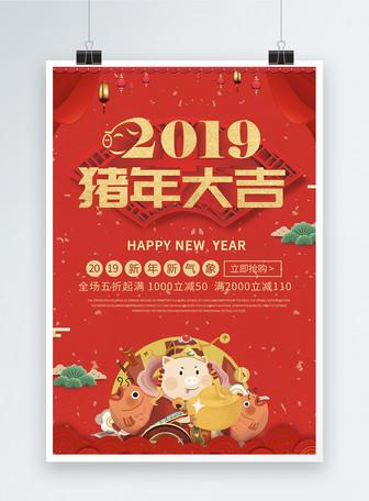2019猪年大吉贺岁新春海报
