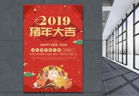 2019猪年大吉贺岁新春海报图片