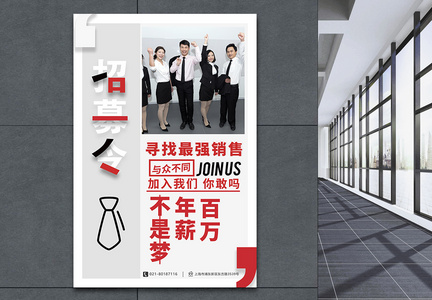 招聘销售海报图片