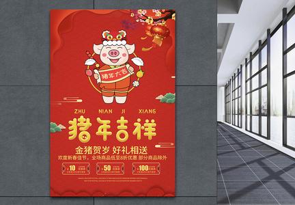 2019猪年吉祥贺岁新春海报图片