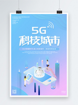 科技城市创新技术海报图片