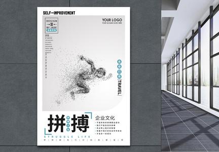 拼搏人生企业文化海报设计图片