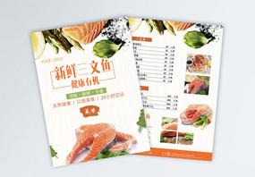 日式餐厅宣传单图片