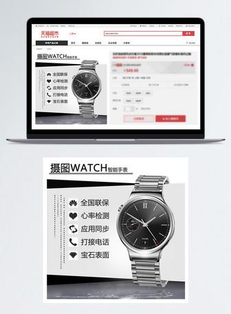智能手表淘宝主图