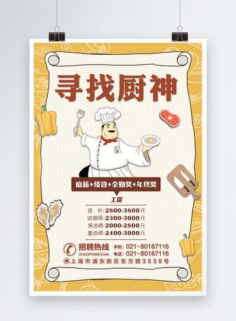 寻找厨神厨师招聘海报