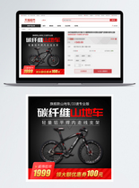 自行车淘宝主图图片