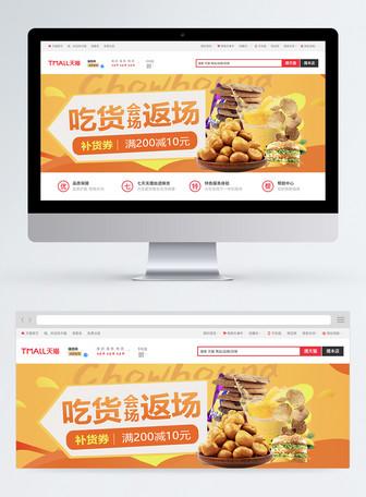 美味零食食品淘宝banner