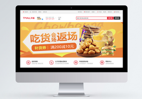 美味零食食品淘宝banner图片