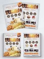 烘焙课程宣传单图片