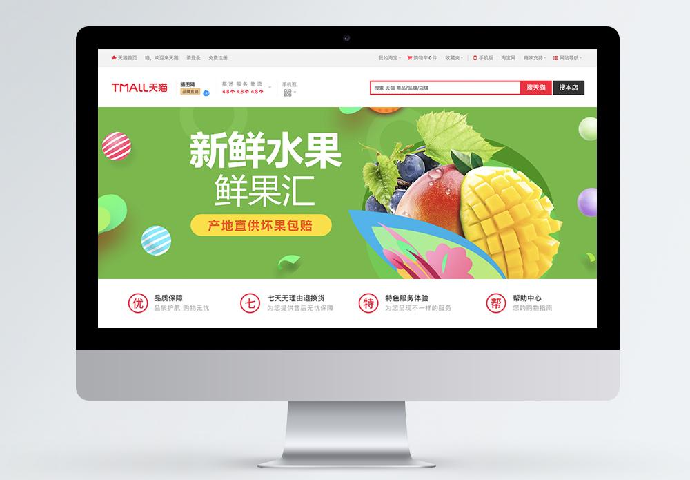 清新新鲜水果淘宝banner图片