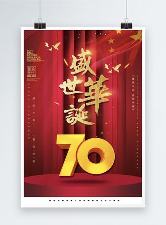 国庆节喜庆海报