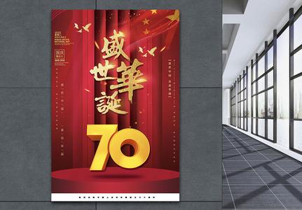 国庆节喜庆海报图片