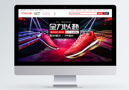 双11炫酷运动鞋大促淘宝banner图片