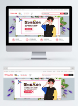 清新时尚潮流童装淘宝banner图片